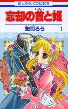 忘却の首と姫 1 (Boukyaku no Shirushi to Hime, #1) Sou Tsukarou