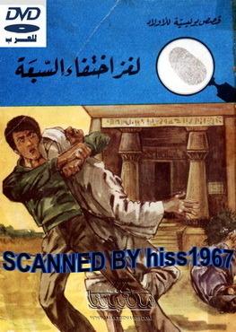 لغز إختفاء السبعة رجاء عبد الله