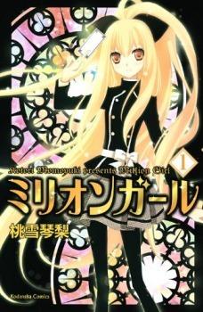 Million Girl, Vol. 01  by  Kotori Momoyuki