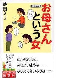 お母さんという女 Miri Masuda