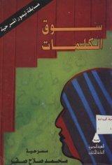 سوق الكلمات  by  محمد صلاح صقر