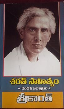 Srikanth (Sarat Sahityam #2) Sarat Chandra Chattopadhyay