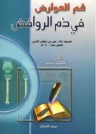 شم العوارض في ذم الروافض علي بن سلطان القاري