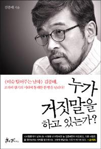 누가 거짓말을 하고 있는가? Jongbae Kim