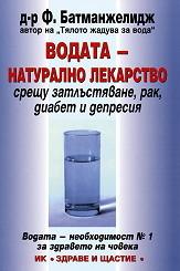 Водата - натурално лекарство срещу затлъстяване, рак, диабет и депресия Fereydoon Batmanghelidj