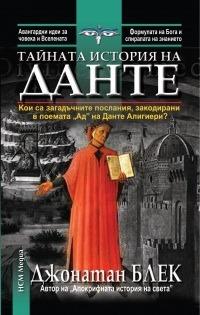 Тайната история на Данте  by  Jonathan Black