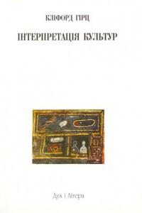 Інтерпретація культур Clifford Geertz