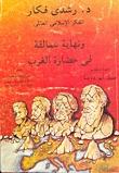 د. رشدي فكار ونهاية المفكر الإسلامي العالمي ونهاية عمالقة في الغرب سيد أبو دومة
