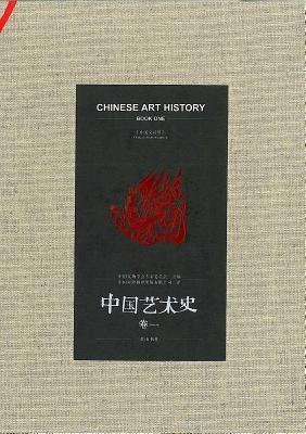 Chinese Art History Book One Liu Wei Guoqiang