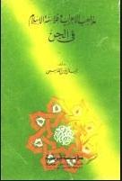 مذاهب الأعراب وفلاسفة الإسلام في الجن محمد جمال الدين القاسمي