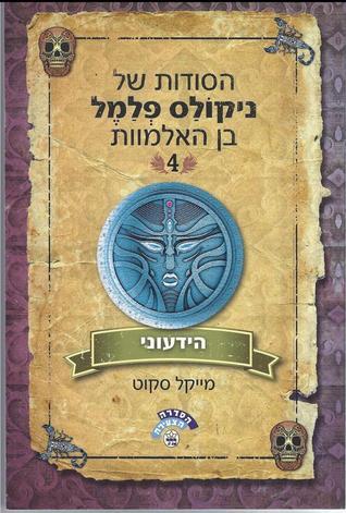 הידעוני (The Secrets of the Immortal Nicholas Flamel, #4) Michael Scott
