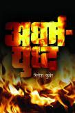 अधर्मयुद्ध  by  Girish Kuber