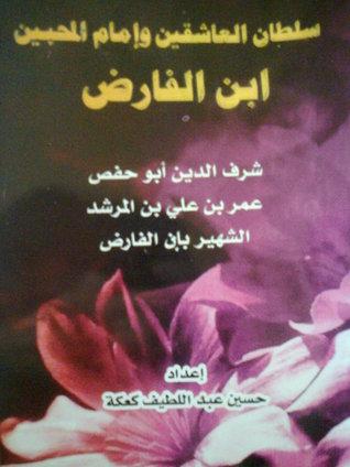 سلطان العاشقين وإمام المحبين ابن الفارض حسين عبد اللطيف كعكة