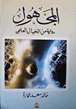 المجهول  by  خالد سعد عمارة