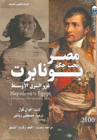 مصر تحت حكم بونابرت - غزو الشرق الأوسط  by  Juan Cole