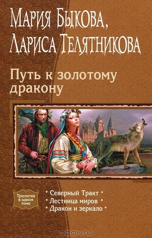 Путь к золотому дракону Мария Быкова