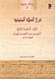 شرح الصلاة المشيشية الطيب بن عبد المجيد بن كيران