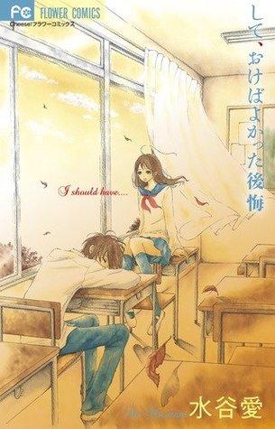 して、おけばよかった後悔  by  Ai Mizutani