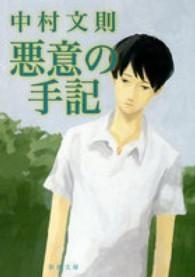 悪意の手記 [Akui no shuki]  by  Fuminori Nakamura