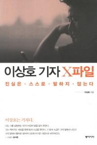 이상호 기자 X파일  by  이상호