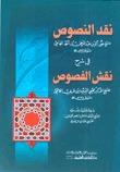 نقد النصوص في شرح نقش الفصوص  by  عبد الرحمن جامی