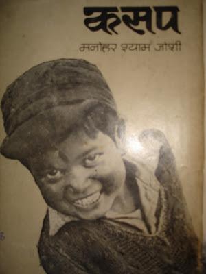 कसप / Kasap  by  Manohar Shyam Joshi