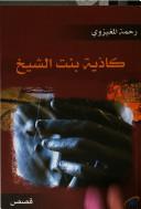 كاذية بنت الشيخ  by  رحمة المغيزوي