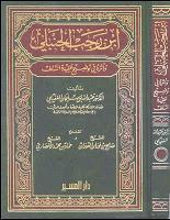 ابن رجب الحنبلي وأثره في توضيح عقيدة السلف عبد الله بن سليمان الغفيلي