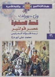 قصة الحضارة عصر فولتير  by  Will Durant