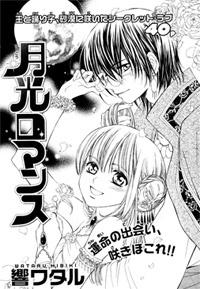 Gekkou Romance  by  Hibiki Wataru