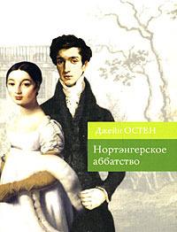 Нортэнгерское аббатство  by  Jane Austen