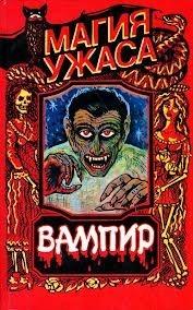 Оживший Дракула  by  Robert Lory