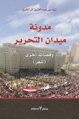 مدونة ميدان التحرير وقصائد أخرى  by  زياد آل الشيخ