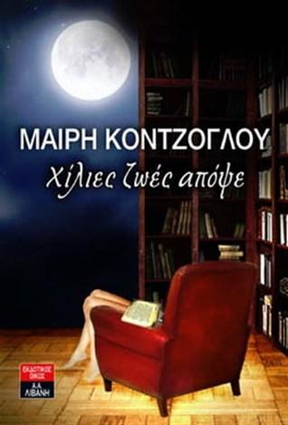 Χίλιες ζωές απόψε Mary Kontzoglou
