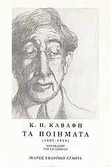 Τα ποιήματα 1897-1918  by  C.P. Cavafy