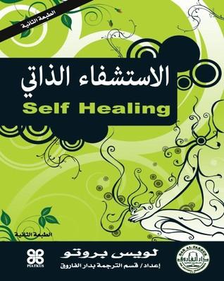 الاستشفاء الذاتي : كيفية استخدام العقل في علاج الأمراض الجسدية Louis Proto