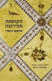 הקוסמת מפירנצה  by  Salman Rushdie