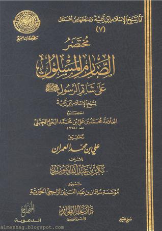 مختصر الصارم المسلول على شاتم الرسول  by  ابن تيمية