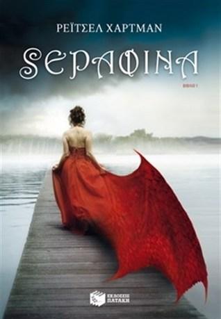 Σεραφίνα(Σεραφίνα,#1)  by  Rachel Hartman