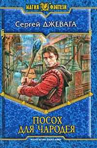 Посох для чародея Сергей Джевага