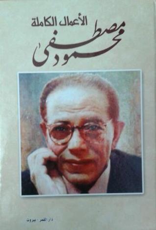اﻷعمال الكاملة مصطفى محمود مصطفى محمود