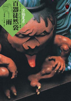 百器徒然袋 雨  by  京極夏彥