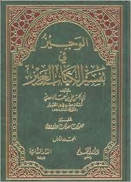 الوجيز في تفسير الكتاب العزيز علي بن أحمد الواحدي النيسابوري
