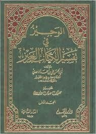 Reasons for Revelation of the Glorious Quran  by  علي بن أحمد الواحدي النيسابوري