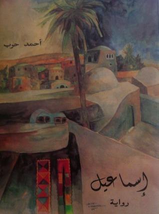 إسماعيل أحمد حرب