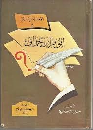 ابو فراس الحمداني خليل شرف الدين