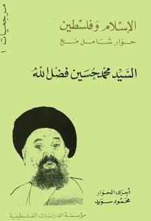 الإسلام وفلسطين حوار شامل مع السيد محمد حسين فضل الله  by  محمد حسين فضل الله