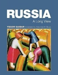 Russia: A Long View Егор Гайдар