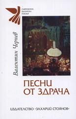 Песни от здрача  by  Валентин Чернев