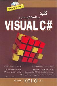 کلید برنامه نویسی Visual C# رضا خلیلی